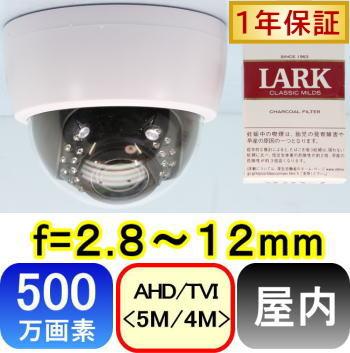 【SA-51285】500万画素 屋内ド-ム型防犯カメラAHD,TVI(5MP,4MP)&CVI(4M)信号切替出力 f=2.8~12mm