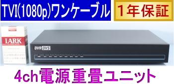 【SA-51295】 TVIワンケーブルカメラ専用電源器(4ch)(51333.51292専用)
