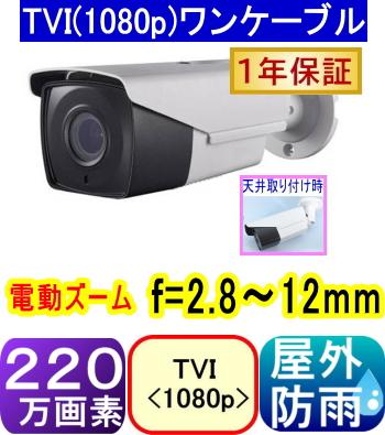 【SA-51333】220万画素TVI(1080p)ワンケ-ブルカメラ バレット型電動バリフォ-カルレンズf=2.8~12mm(画角:水平約100~32度)