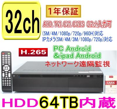 H.265 DVR32CH録画機 正規品 IPカメラ 5M.4M.1080p.720p x8ch対応 SA-51487 32CH DVR録画機 PC 豪華な CVI映像とアナログ を録画再生可能 iPhoneからの遠隔監視対応 CVBS AHDTVI Android HDD64TBタイプ