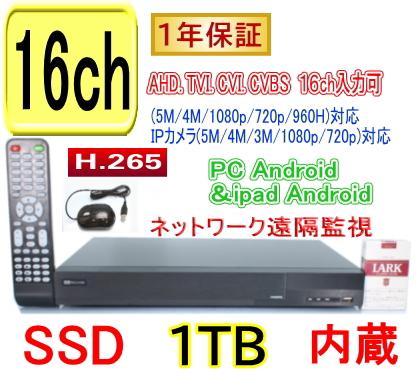 【SA-51520】51180(SSD/1TBタイプ)16CH DVR録画機AHD&TVI(5M.4M.1080p.720p)CVI映像とアナログ(CVBS)を録画再生可能 H.265 DVR録画機 PC,Android,iPhoneからの遠隔監視対応