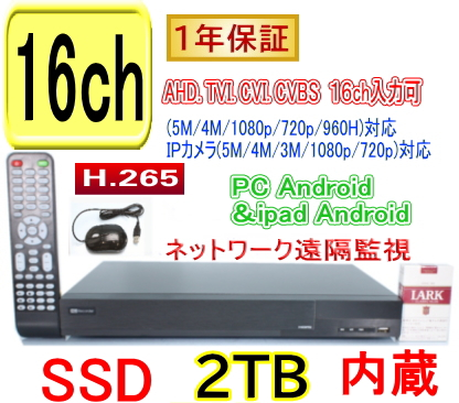 【SA-51521】51180(SSD/2TBタイプ)16CH DVR録画機AHD&TVI(5M.4M.1080p.720p)CVI映像とアナログ(CVBS)を録画再生可能 H.265 DVR録画機 PC,Android,iPhoneからの遠隔監視対応