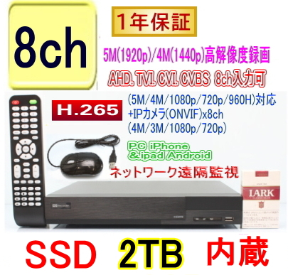 【SA-51524】51526(SSD/2TBタイプ)8CH DVR録画機 AHD&TVI(5M.4M.1080p.720p)CVI映像とアナログ(CVBS)を録画再生可能 H.265 DVR録画機 PC,Android,iPhoneからの遠隔監視対応
