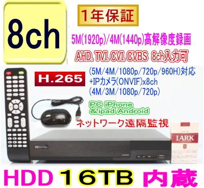 【SA-51530】(HDD16TBタイプ)8CH DVR録画機 AHD&TVI(5M.4M.1080p.720p)CVI映像とアナログ(CVBS)を録画再生可能 H.265 DVR録画機 PC,Android,iPhoneからの遠隔監視対応