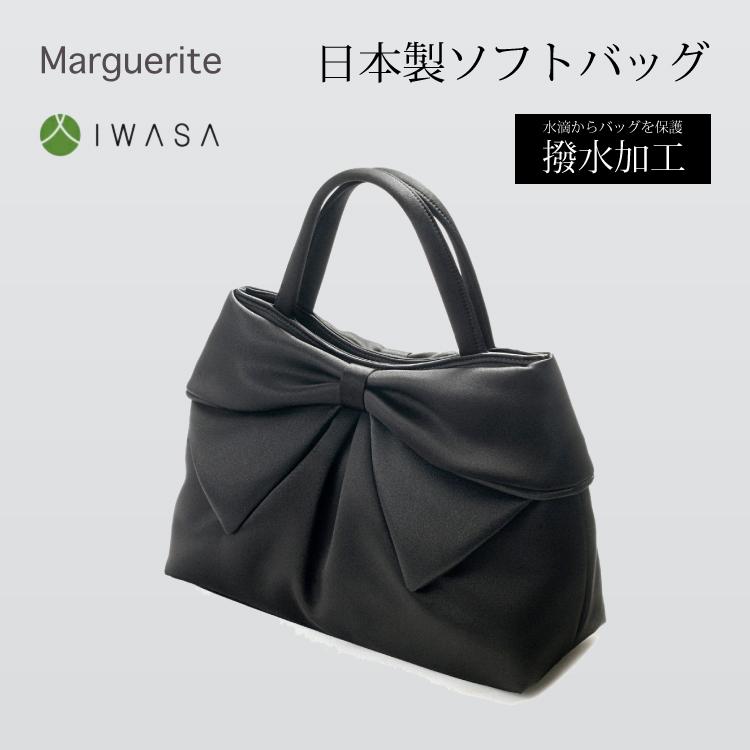 岩佐製 日本製バッグ ソフトバッグ フォーマル 冠婚葬祭