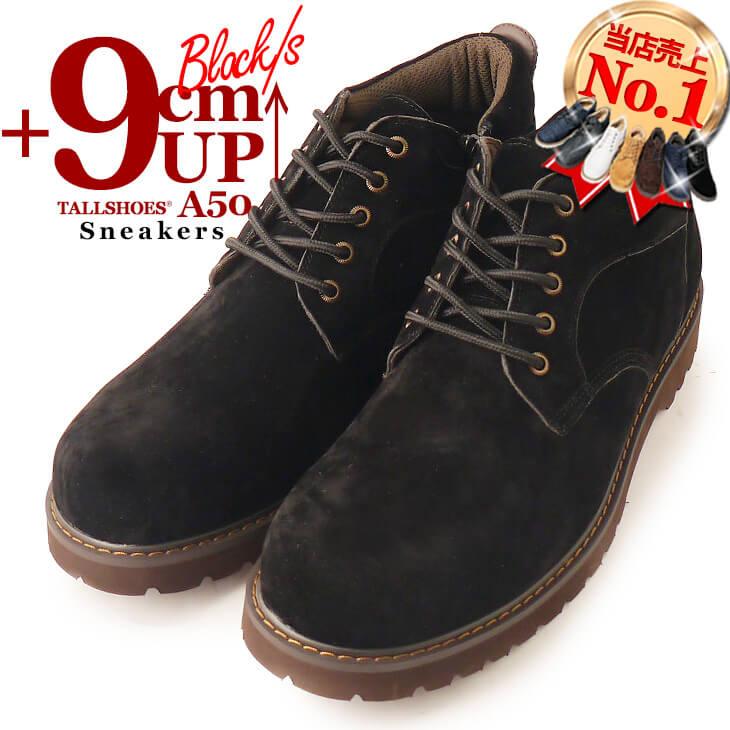 シークレットシューズ スニーカー TALLSHOES 9cm 通気性 シークレット トールシューズ シューズ シューズ メンズシューズ 厚底 スウェードシューズ ハイカットスニーカー ミディアムカットスニーカー スポーツシューズ 紳士靴 靴 通気性 背が高くなる靴 TALLSHOES A50-9cmBLS ブラック, Ann INTERNATIONAL:284bccef --- officewill.xsrv.jp