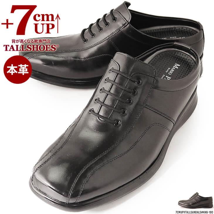 シークレットシューズ ビジネスシューズ/ メンズ 紳士靴 ビジネス ビジネスシューズサンダル ビジネスサンダル 撥水 トールシューズ 3E トールシューズ 紐 通気性 撥水 学生 黒 7cm/, 天田郡:b25a770a --- officewill.xsrv.jp