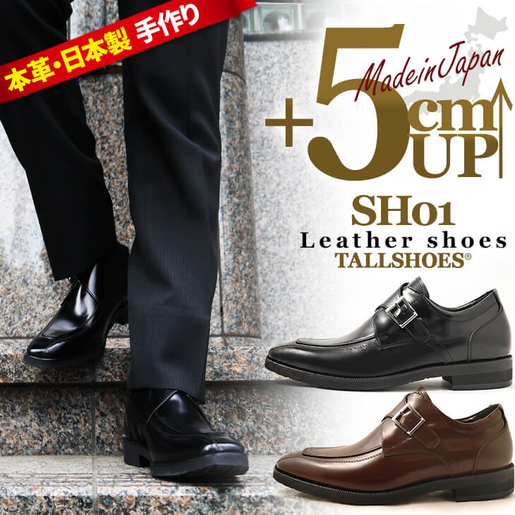 tusker | Rakuten Global Market: Business shoes shoes shoes leather domestic Japan-made Thor shoes to anyone discovering at 5 cm height up! 5 cm higher back business shoes