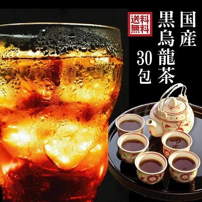 1包で1.5L もちもちお肌 日々の健康維持に 烏龍茶が苦手な方にもおすすめの味 ラスト5時間39%OFF 国産 黒烏龍茶 国内即発送 ティーバッグ たっぷり飲める 三重県産 おうち時間 大型サイズ 日本茶 8g×30包 免疫力アップ応援 高級な 送料無料