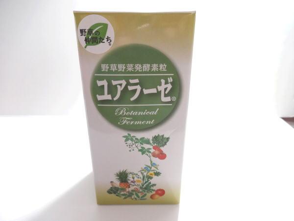 【送料無料】野草酵素 ユアラーゼ粒(450粒)×2箱 約60種類の「野草・野菜・果物」を発酵熟成させた植物エキスです。♪プチ断食。体のおそうじ屋さんで健康家族。