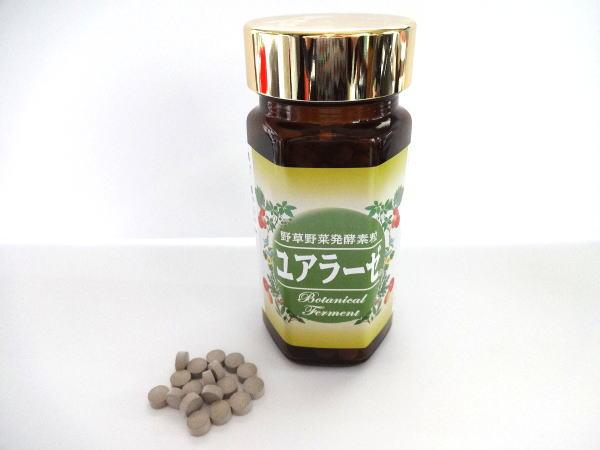 【送料無料】野草酵素 ユアラーゼ粒(450粒) 約60種類の「野草・野菜・果物」を発酵熟成させた植物エキスです。♪プチ断食。体のおそうじ屋さんで健康家族。