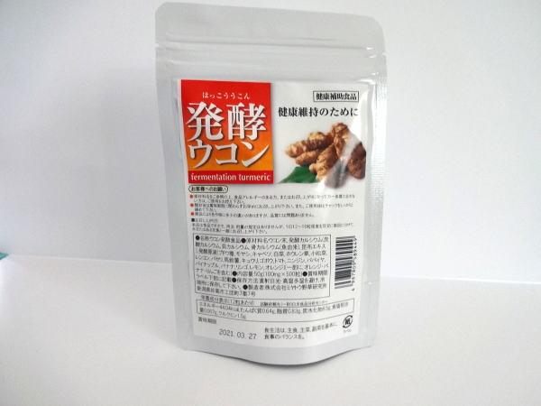 【送料無料】発酵ウコン500粒×3袋