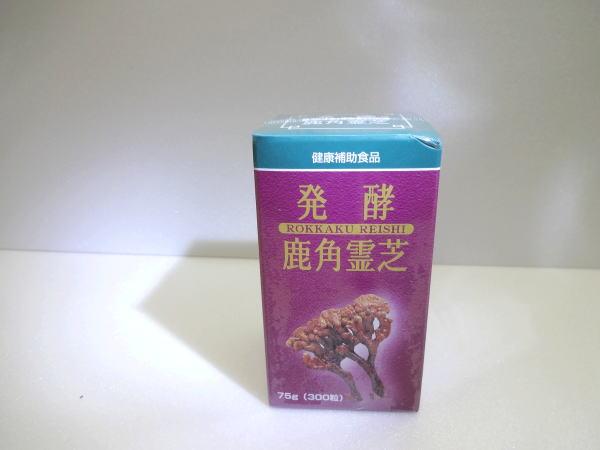 【送料無料】発酵鹿角霊芝 75グラム(300粒)