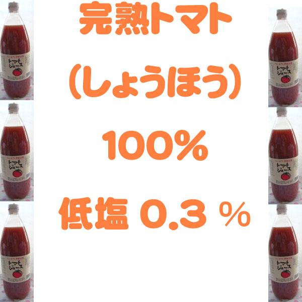 【送料無料】完熟とまと(しょうほう)丸ごと手絞り 低塩トマトジュース 1リットル×6本×2