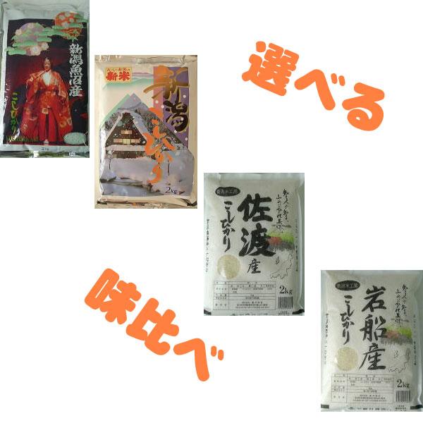 【送料無料】平成30年度産新米味比べ、限定、魚沼こしひかり、新潟県産こしひかり、岩船産こしひかり、佐渡産こしひかり、選べる4種類 各5キログラム