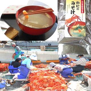 【送料無料】日本海 紅すわいがに 身入りみそ汁  簡単フリーズドライ5食入り ×15袋