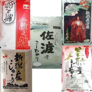 【送料無料】平成30年度産新米 味比べ、限定、魚沼こしひかり、新潟県産こしひかり、岩船産こしひかり、佐渡産こしひかり、選べる3種類各5キロ