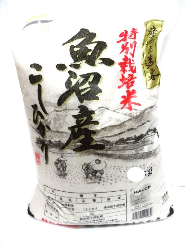 【送料無料】令和元年度産 5キログラム×10 特別栽培米魚沼産こしひかり新米