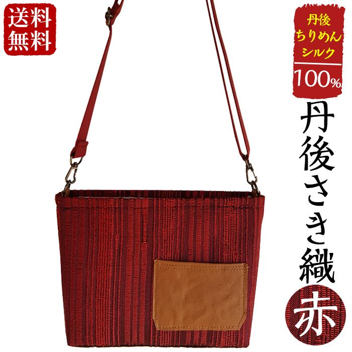 丹後さき織ショルダーバック(赤) デイリーバッグに最適なカバン♪ 送料無料【万定織物】
