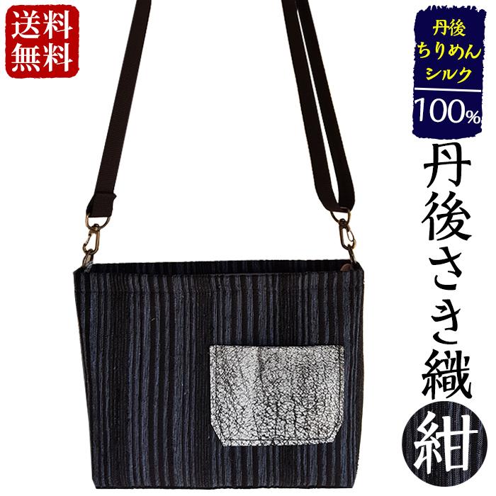 丹後さき織ショルダーバック(紺) デイリーバッグに最適なカバン♪ 送料無料【万定織物】
