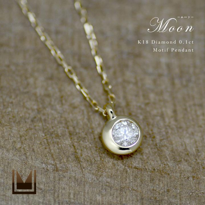 ペンダント ダイヤモンド 0.1ct 「Moon」 ゴールド K18 アズキチェーン 送料無料