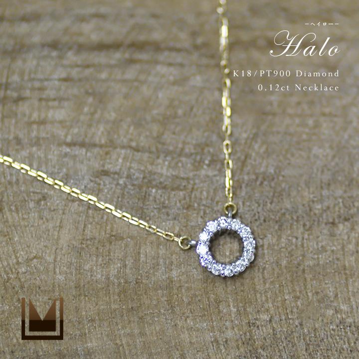 ネックレス ダイヤモンド 「halo」 プラチナ900 ゴールド K18 コンビネーション アズキチェーン 送料無料