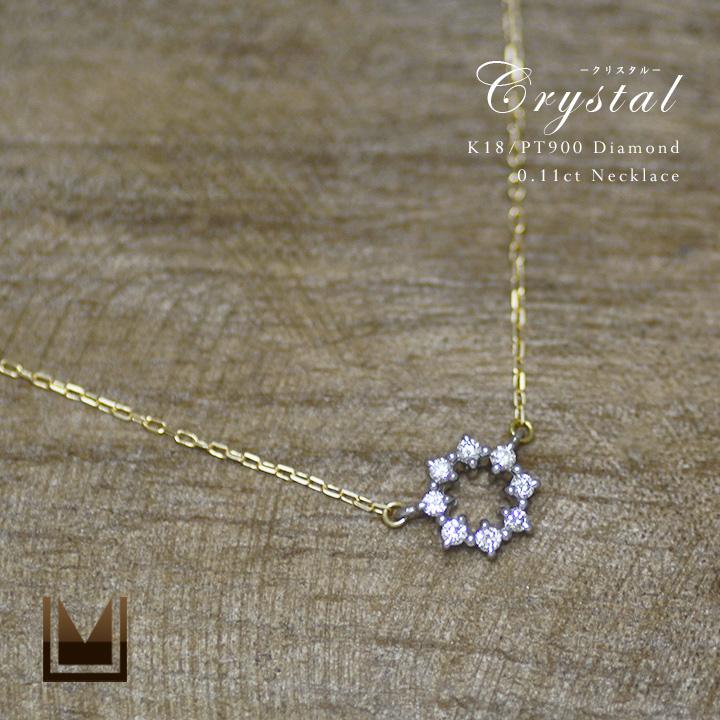 ネックレス ダイヤモンド 「Crystal」 プラチナ900 ゴールド K18 コンビネーション アズキチェーン 送料無料