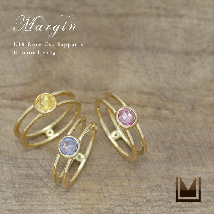 【GWクーポン配布中】K18ローズカットサファイアダイヤモンドリング 「margin」送料無料 指輪 ゴールド 18K 18金 ダイアモンド 誕生日 9月誕生石 刻印 文字入れ メッセージ ギフト 贈り物 ピンキーリング対応可能