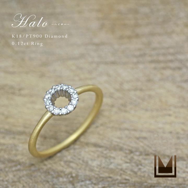 K18 PT900 ダイヤモンド コンビ リング 「halo」送料無料 ダイアモンド 4月誕生石 指輪 コンビリング 18K 18金 プラチナ ゴールド イエローゴールド ホワイトゴールド ピンキーリング 天使の輪 ヘイロー