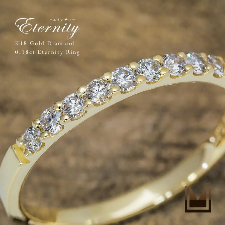 【お試し特別価格中】エタニティーリング ダイヤモンド 0.18ct ゴールド K18 ピンキー ファランジ 送料無料