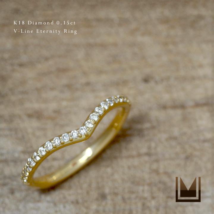 エタニティーリング ダイヤモンド 0.15ct Vライン ゴールド K18 送料無料