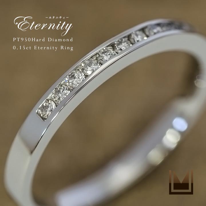 【お試し特別価格中】エタニティーリング ダイヤモンド 0.15ct ハードプラチナ950 ピンキー ファランジ 送料無料