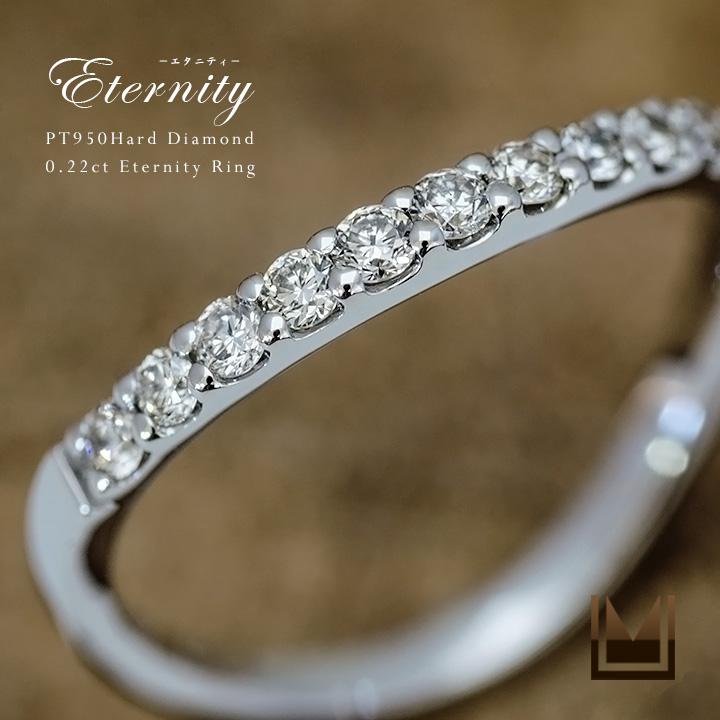【GWクーポン配布中】エタニティーリング ダイヤモンド 0.22ct ハードプラチナ950 カーブ ピンキー ファランジ 送料無料