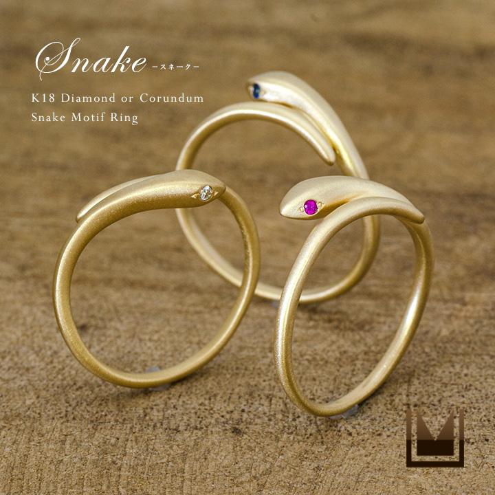 【GWクーポン配布中】スネークモチーフ リング ダイヤモンド ゴールド K18 「snake」 送料無料