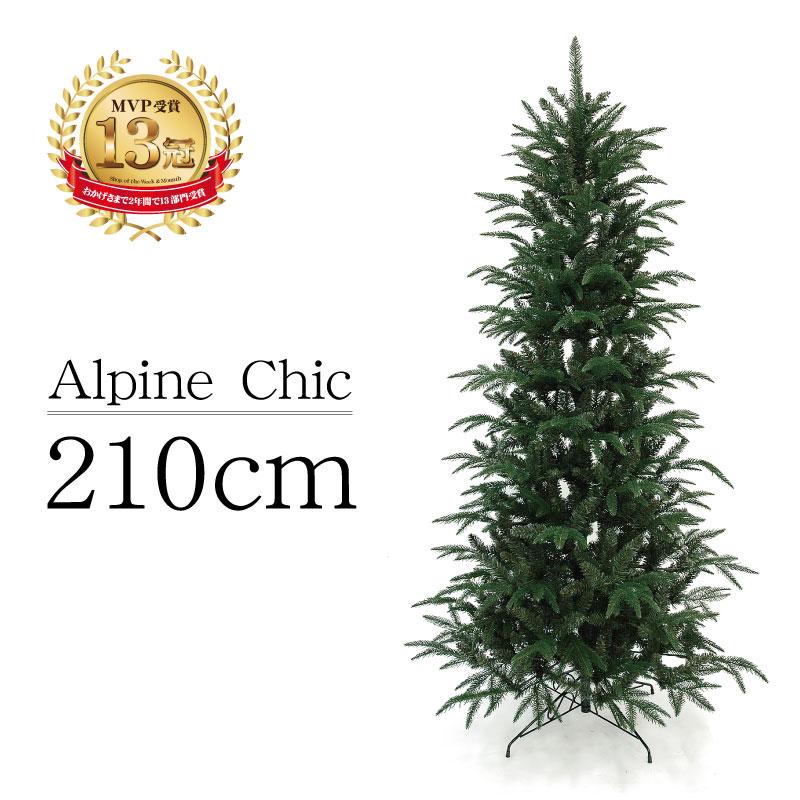 クリスマスツリー 北欧 おしゃれ アルペンシックツリー210cm
