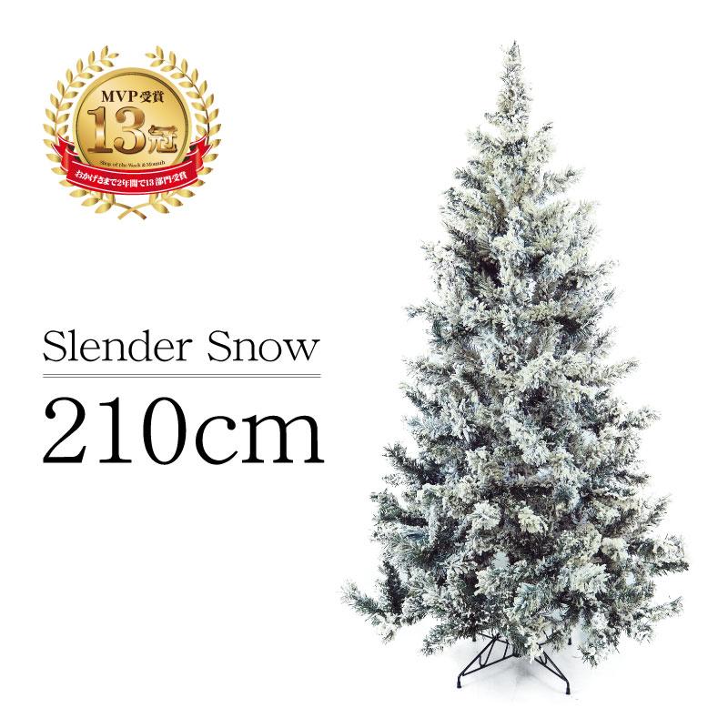 クリスマスツリー 北欧 おしゃれ スレンダースノー210cm ヌードツリー【スノー】【hk】