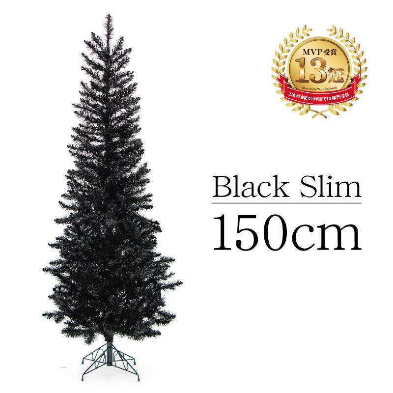 クリスマスツリー 北欧 おしゃれ ブラックスリム150cm ヌードツリー XSMASツリー