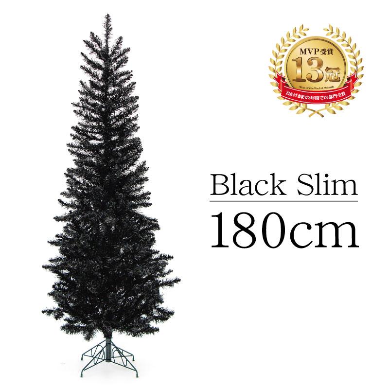 クリスマスツリー 北欧 おしゃれ ブラックスリム180cm ヌードツリー XSMASツリー