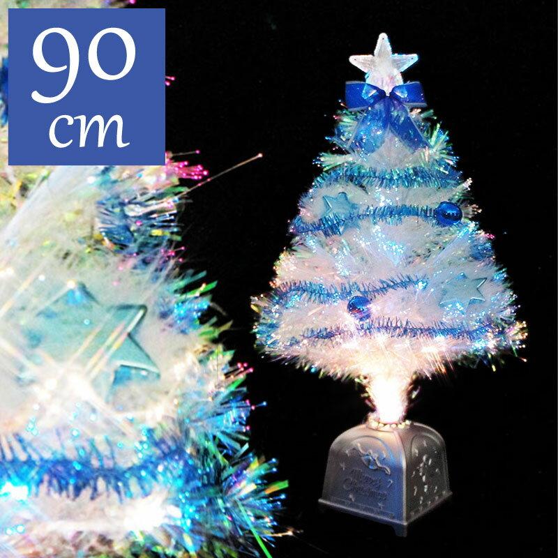 クリスマスツリー 北欧 おしゃれ ファイバーツリーブルー90cm セット オーナメント セット LED XSMASツリー