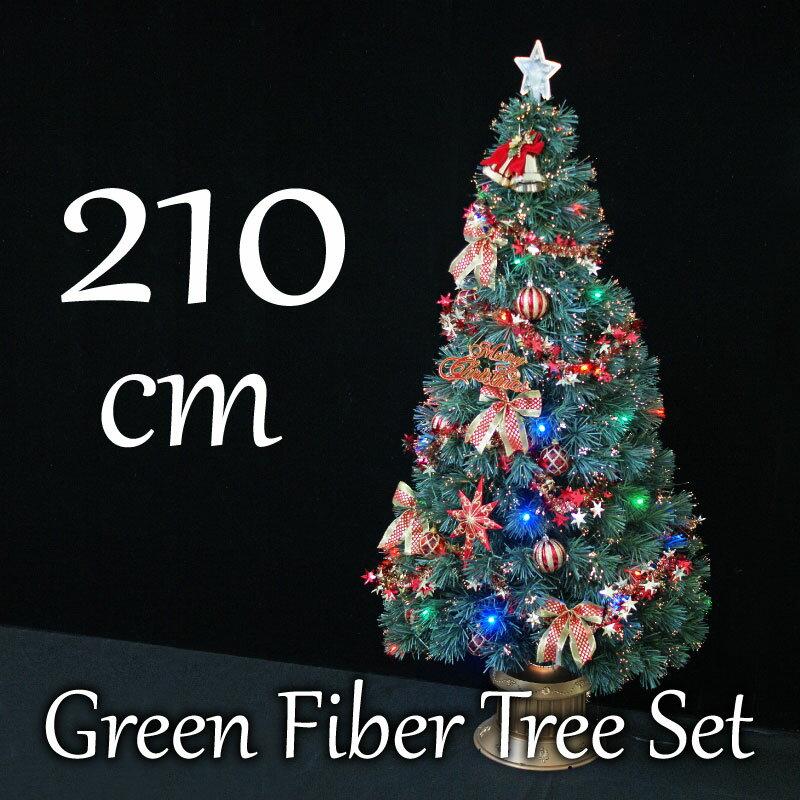 クリスマスツリー 北欧 おしゃれ グリーンファイバーツリー210cm セット(マルチLED54球付) オーナメント セット LED 2m 3m 大型 業務用 インテリア