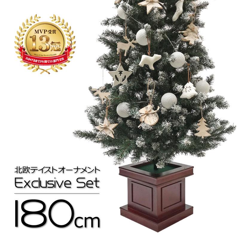 クリスマスツリー 北欧 おしゃれ オーナメント セット LED ウッドベーススリムツリーセット180cm LED 【hk】