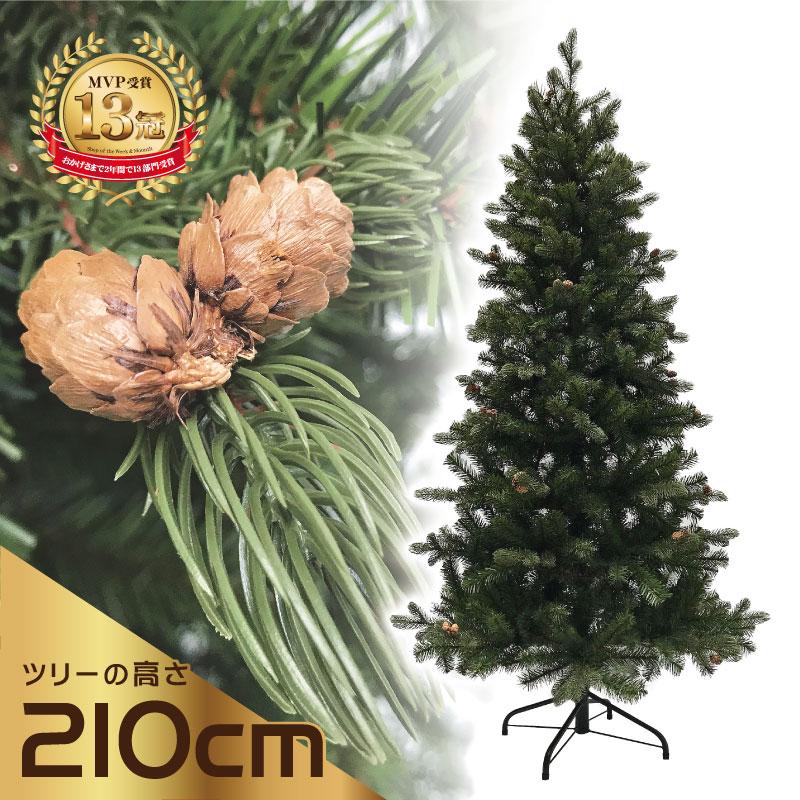 クリスマスツリー 北欧 おしゃれ テイスト 210cmパインコーンツリー【hk】