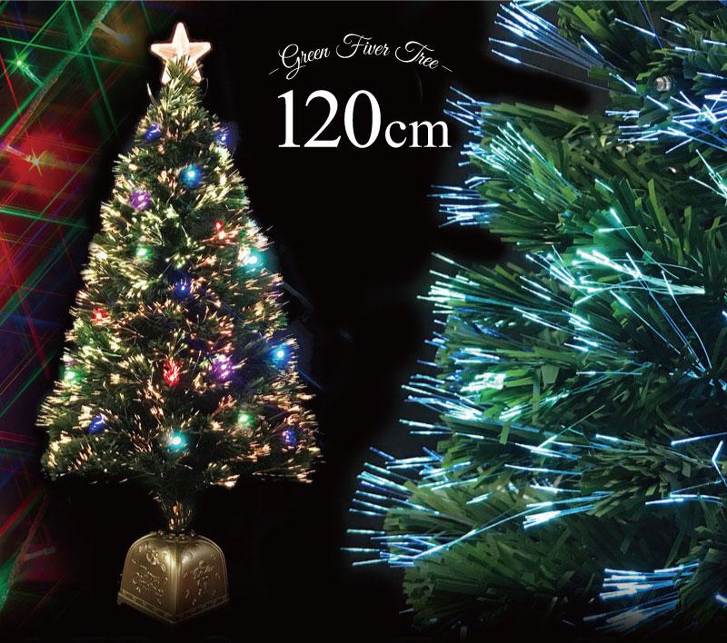 クリスマスツリー 北欧 おしゃれ グリーンファイバーツリー120cm (マルチLED24球付) ヌードツリー【pot】 インテリア