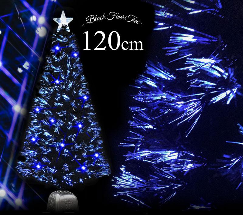 クリスマスツリー 北欧 おしゃれ ブラックファイバーツリー120cm (ブルーLED20球付) ヌードツリー【pot】 インテリア