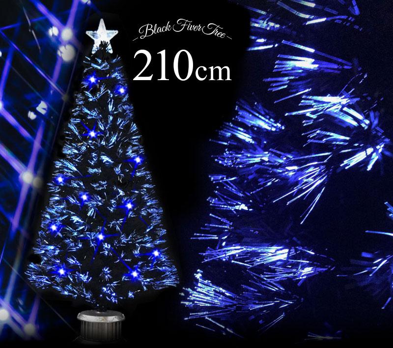 クリスマスツリー 北欧 おしゃれ ブラックファイバーツリー210cm  ブルーLED68球付 ヌードツリー【pot】 2m 3m 大型 業務用 インテリア