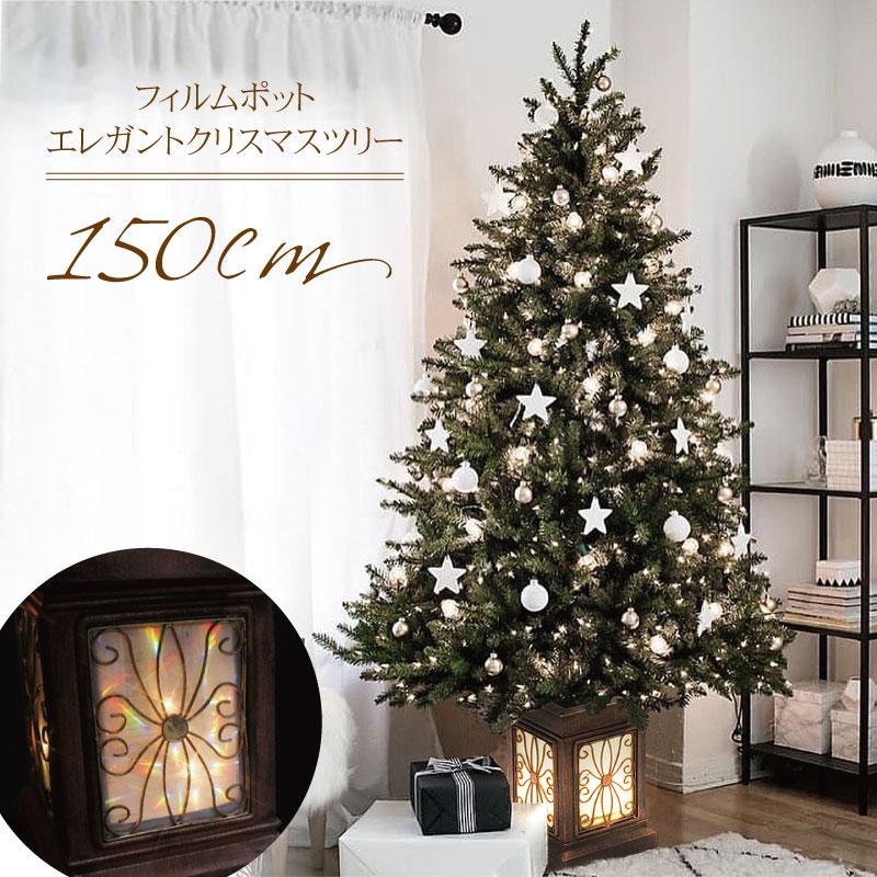 クリスマスツリー フィルムポットツリー150cm 高級ポットツリー ヌードツリー【スノー】 北欧 おしゃれ