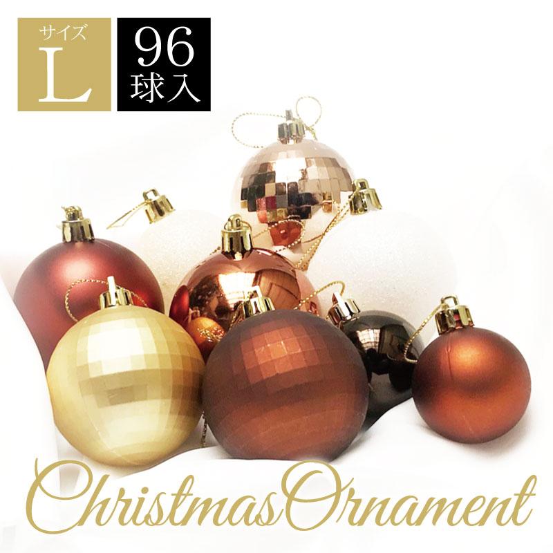 クリスマスツリー 北欧 おしゃれ ボール オーナメント セットLサイズクリスマス LED インテリア