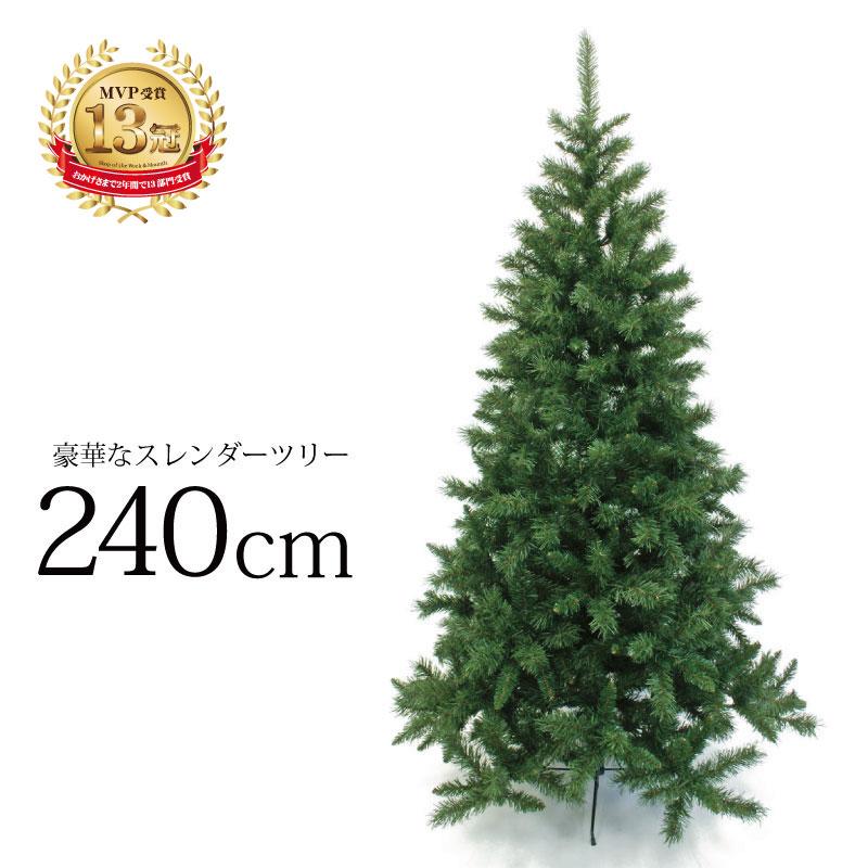 クリスマスツリー 北欧 おしゃれ スレンダーツリー240cm