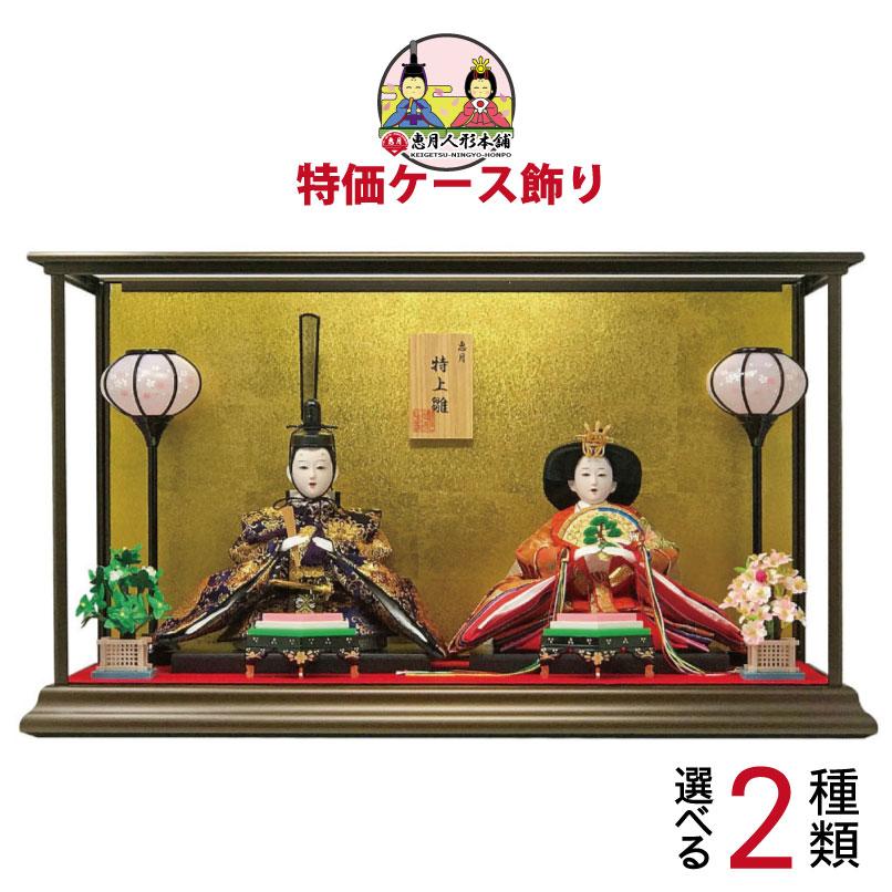 雛人形 ひな人形 おひなさま 黄金特上ケース飾り【超絶価格】