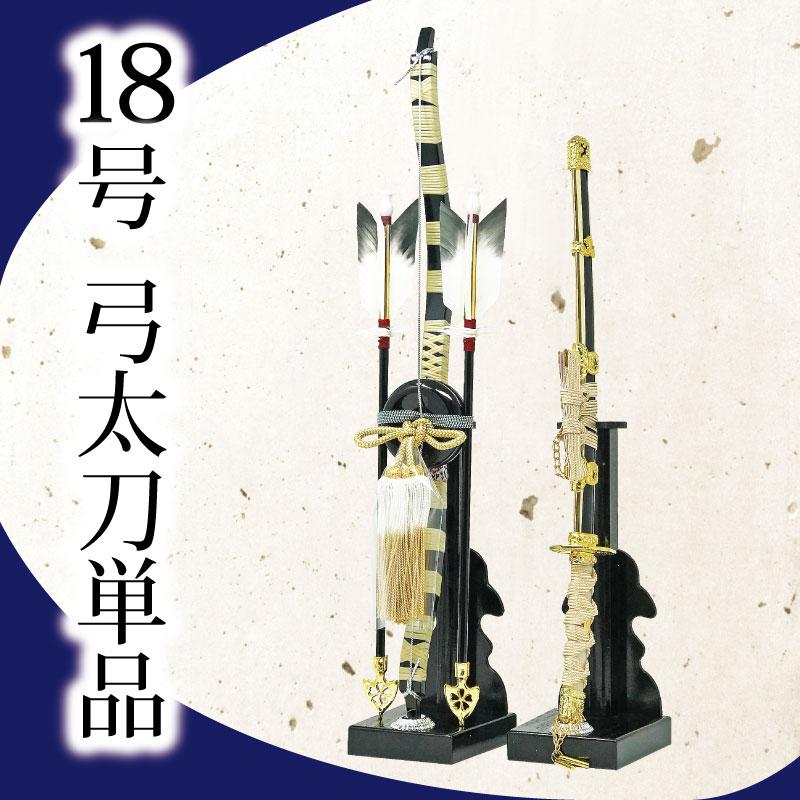 五月人形 道具 弓太刀18号 インテリア